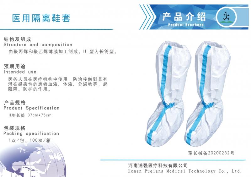 医用隔离鞋套(II型)