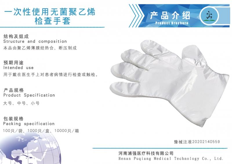 一次性使用无菌聚乙烯检查手套
