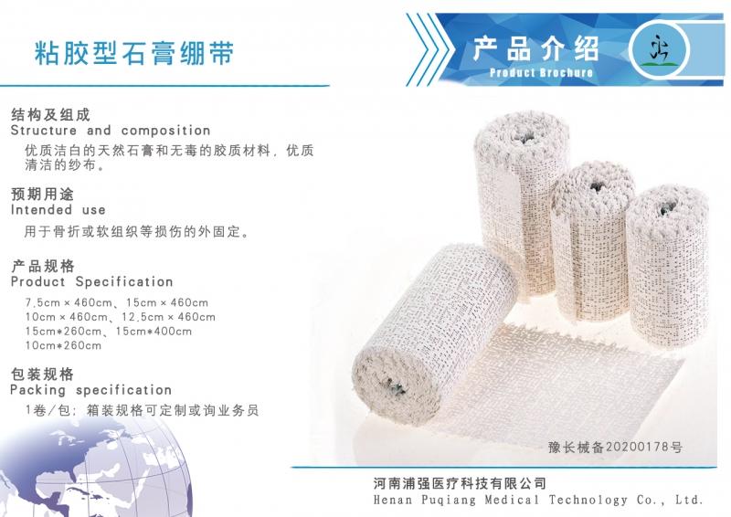 粘胶型石膏绷带