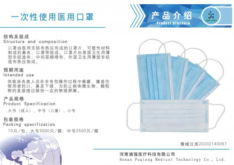 武汉一次性医用口罩